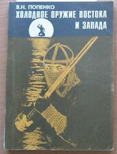Book Fencing Sabre Throwing Russian Sword Knife Sport Cold Edged Star Ninja