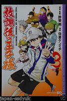 JAPAN Prince of Tennis series manga: Prince of After School vol.1~3 set