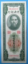 Republic of China 1948 Central Bank of China 25000 Yuan CGU  Banknote EN806454