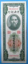 Republic of China 1948 Central Bank of China 25000 Yuan CGU  Banknote EN806454