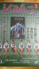 NEW Original Japanese Drama VCD Shomuni ショムニ Power Office Ladies Esumi Makiko 江角