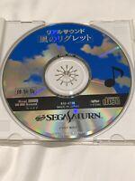 Real Sound: Kaze No Regret - Sega Saturn Demo CD