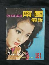 #161 Southern Screen 南國電影 姜大衛  Shaw Brothers movie magazine David Chiang Ti Lung