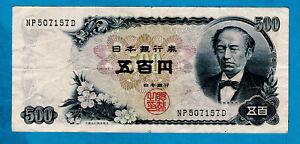 Japan P95b 500 Yen TOMOMI IWAKURA & Mt FUJI Double Letter Prefix # NP 1969 XF/AU