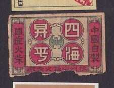 Ancienne étiquette Allumettes Japon  BN21821 Chauffe Souris