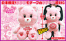 Care Bear SWEET SAKURA Plush doll 60cm Japan