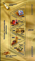 Kazakhstan 2018 MNH Treasures of Museums Artefacts Jewellery 5v M/S Stamps
