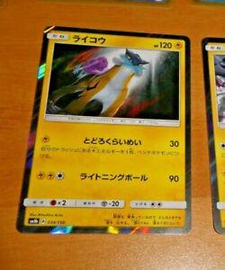 POKEMON JAPANESE CARD RARE HOLO CARTE Raikou SM8b A 034/150 FOIL OCG JAPAN NM
