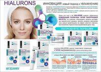 Hyaluronic acid Biorevitalization instant moisturizing lifting age control serum