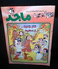 Majid Magazine UAE Emirates Arabic Comics 1998 No. 985 مجلة ماجد الاماراتية