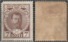 Russia stamps. 1913 The 300th Anniversary of Romanov Dynasty. 7K. MH