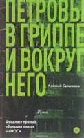 Петровы в гриппе и вокруг него А. Сальников Russian book Salnikov