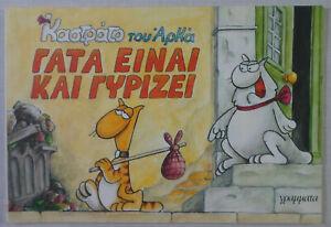 ARKAS 2001 - KASTRATO # 5 GREEK LETTERING COMIC BOOK