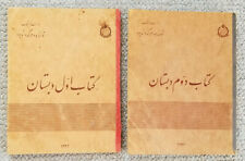 c.1962 IRANIAN CHILDREN'S BOOKS.Illustrated with pictures of the Shah and family