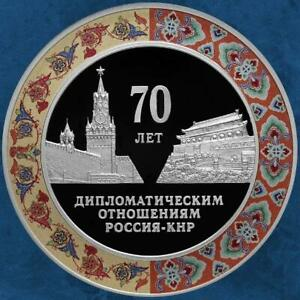Russia - 70 Anni Diplomatische Beziehung Cina - 3 Rubli 2019 Pp Argento - 1
