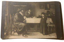 "Isidor Kaufmann ""At The Rabbis"" Painting  Antique Judaica Postcard"