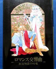 Romance Symphony - Chiho Saito Illustrations /Japanese Anime Art Book