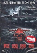 Dark Flight DVD Marsha Wathanapanitch Peter Knight NEW R3 Eng Sub Thai Horror