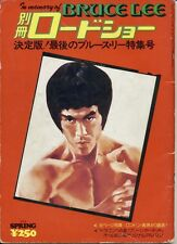 Bruce Lee VERY RARE 1975 Japanese Magazine!