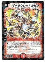 GALAXY LUPIA Duel Masters PROMO  Holo FOIL Rare P48/Y8