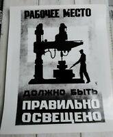 Safety poster.Safety propaganda.Vintage soviet era photo print.Loft Design.1980s