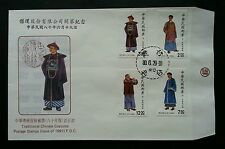 Taiwan Traditional Chinese Costumes 1991 Attire Cloth 台湾中华传统服饰 (stamp FDC)