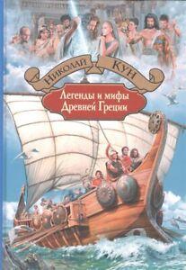 "Н. Кун "" Легенды и мифы Древней Греции ""   Russische Bücher"