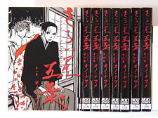 HOUSE OF FIVE LEAVES SARAIYA GORYOU MANGA SET 1-8 JAPANESE ANIME COMIC BOOK