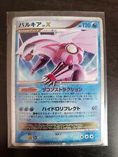 Pokemon Palkia Lv. X 2007 Shining Darkness tJapanese Card DP1