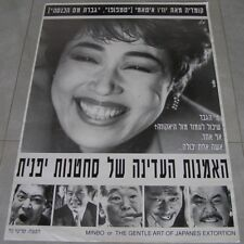 MINBO or the Gentle Art of Japanese Extortion ISRAELI Orig Movie Poster