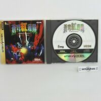 SOUKYU GURENTAI Sega Saturn 0595 ss