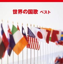 V.A.-SEKAI NO KOKKA-JAPAN 2 CD G09