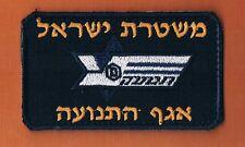 ISRAEL POLICE TRAFFIC DIV.- HIGHWAY PATROL BREAST BLACK FASTENER  PATCH NO.2