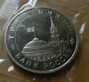 3 Rubel Schlacht um Stalingrad 1993 UDSSR CCCP Gedenkmünze in Folie