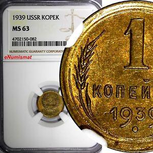 RUSSIA USSR Aluminum-Bronze 1939 1 KOPECK GRADED NGC MS63 Y# 105