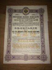 More details for bond loan der orel-witebsk russia 1894 railway share certificate