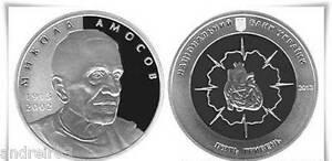 Ukraine 2013 silver Coin hryvnia 5 UAH Nikolai Amosov