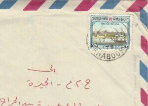 OMAN Airmail Letter Tied Rare Cds KHABOURA Send Cairo 1978
