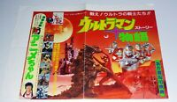 ULTRAMAN Ultra Warriors Vintage 1970's Poster Japan Japanese Tokusatsu TV Show