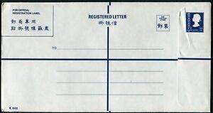 Hong Kong QEII 1982 $4 (K) postal stationery registered env. Yang 119 un (fault)