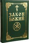 ЗАКОН БОЖИЙ Серафим Слободской русский язык  Библия Russian Bible The Law of God