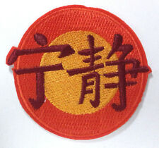 "Serenity/Firefly Round Logo 3.5"" Embroidered Patch- Usa Mailed (Sepa-006)"