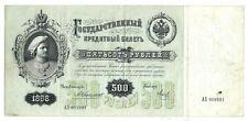 More details for russia (p6c) 500 rubles 1898 konshin avf