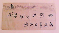 CHINA  COVER MINCHOW 1935 BACKSTAMP AMOY