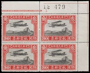 1929 China ROC 2nd Air Mail 30c in block of 4 with imprint margin.