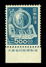 JAPAN 1952  LOCOMOTIVE  500yen blue w/marg. inscrip. Sk# 333 (Sc# 521B) mint MNH