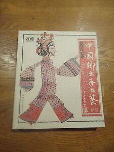 Cinese Locale Arti e Mestieri Pubblicato 2006