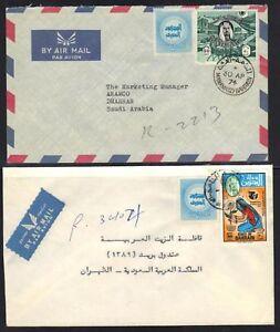 BAHRAIN 1970's 2 CVRS & 1 P.C. ALL W/ 5 FILS WAR STAMP