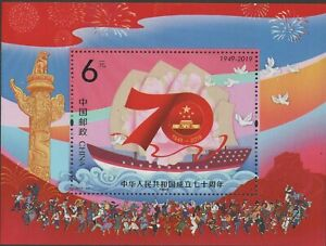 CHINA 2019-23 FOUNDING OF PEOPLE'S REPUBLIC OF CHINA*70th Aniversary. SS