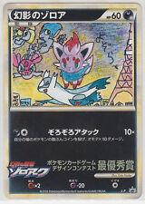 Pokemon Card Design Contest 2010 Illusion's Zorua Televi-Kun Promo Japanese